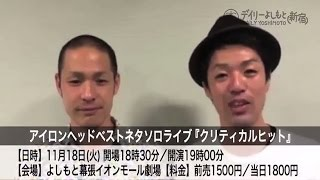 NHK新人お笑い大賞に決定したアイロンヘッド。受賞直後の興奮冷めやらぬ...
