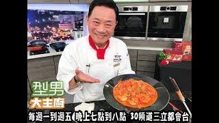 阿基師教你做 - 「茄汁大蝦」【型男大主廚 大明星指定菜】EP2804 20181219