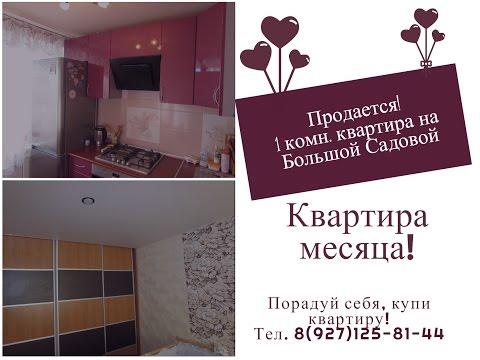 Продается 1 комнатная на Большой садовой// Купить квартиру с ремонтом