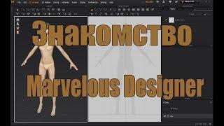 Знакомство с программой  Marvelous Designer