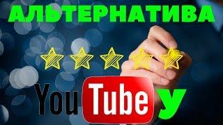 Рейтинг конкурентов youtube, есть альтернатива youtube, рейтинг видео контента