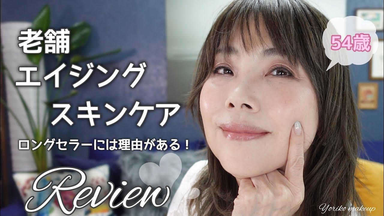 【40代 50代 エイジングケア】老舗スキンケア☆ロングセラーには理由がある❗️YORIKO makeup