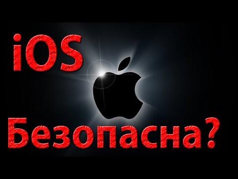 Безопасность IOS. Правда ли в айфоне не может быть вирусов?