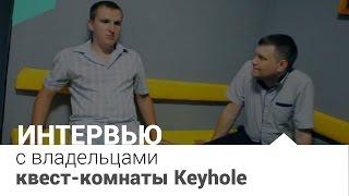 Интервью с владельцами квест-комнаты Keyhole(, 2015-07-03T08:57:59.000Z)