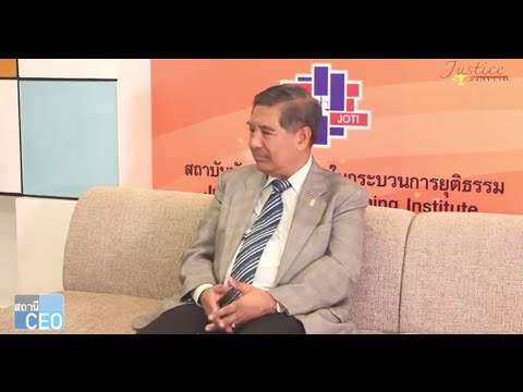 รายการสถานี CEO ตอน กระบวนการยุติธรรมไทยกับการเข้าสู่ประชาคมอาเซียน