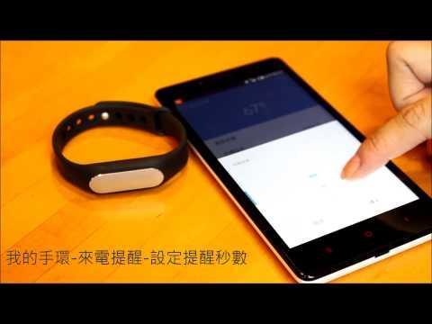小米手環功能示範- 來電提醒