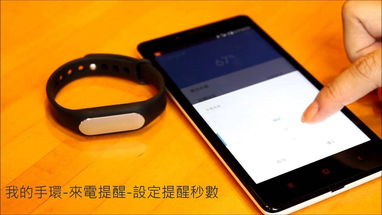 小米手環 功能示範 - 來電提醒 - YouTube
