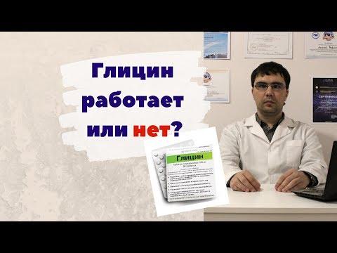 Глицин: работает или нет?