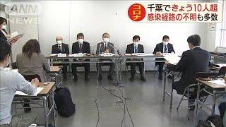 千葉県でも1日に10人超える感染者 大半は経路不明(20/04/04)