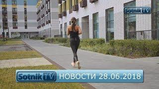НОВОСТИ. ИНФОРМАЦИОННЫЙ ВЫПУСК 28.06.2018