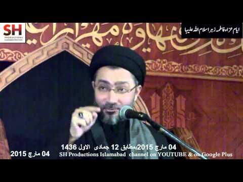 Allama Shehansha Hussain Naqvi 040315 Majlis Ayame Fatima SA at Jamia Al Kosar ISB thumbnail