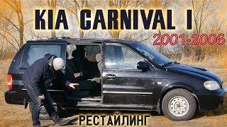 КИА Карнивал/Kia Carnival I рестайлинг 2.9crdi  БОЛЬШОЙ, АКТУАЛЬНЫЙ МИНИВЭН ДЛЯ БОЛЬШОЙ СЕМЬИ