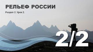 2/2 Рельеф России