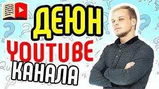 Зачем нужен персонаж YouTube-канала? Посмотрите ролик и узнайте всё о персонаже для вашего канала