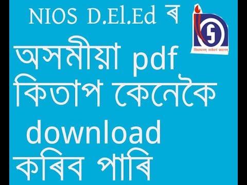 NIOS D El Ed  Assamese medium Book pdf file