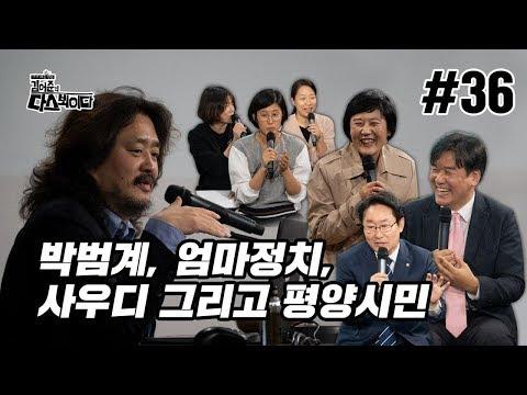 김어준의 다스뵈이다 36회 박범계, 엄마정치, 사우디 그리고 평양시민
