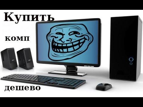 Игровой компьютер за 45000 рублей | Купил себе комп - YouTube