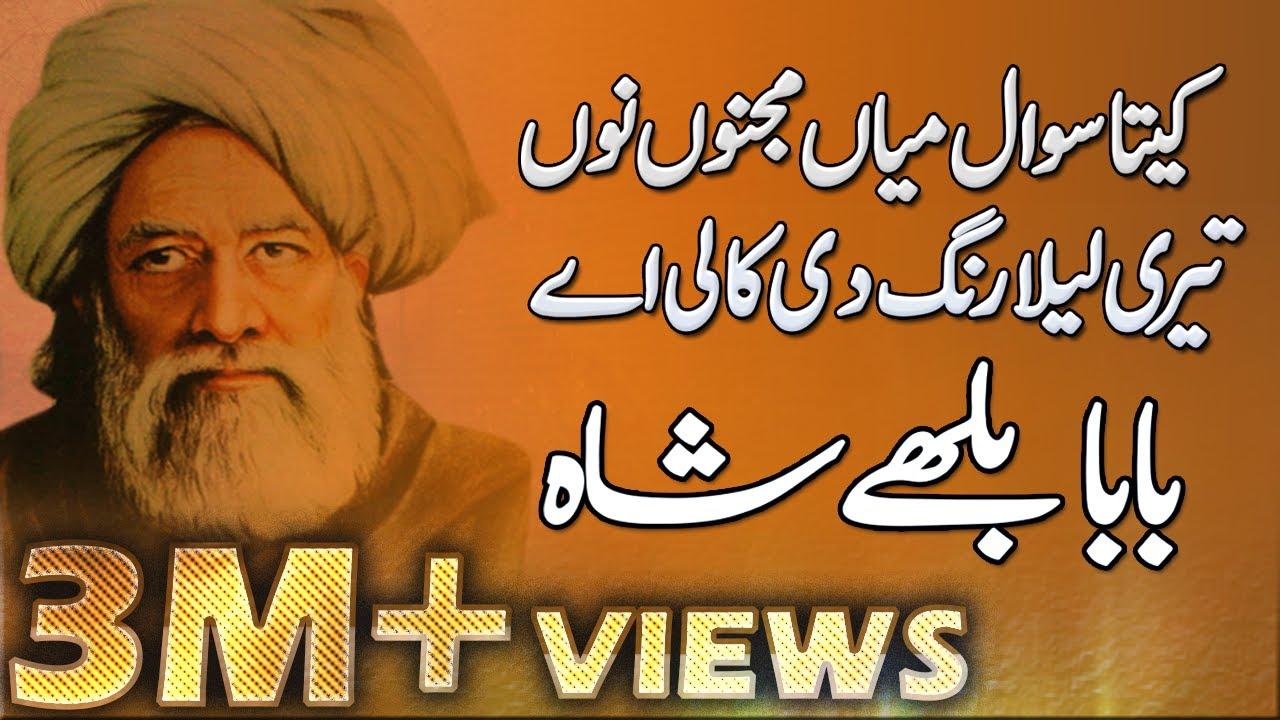 Bulleh Shah Poems 3