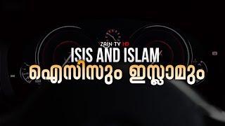 ഐസിസും ഇസ്ലാമും - isis and Islam - best video ever in Malayalam -Zain TV HD