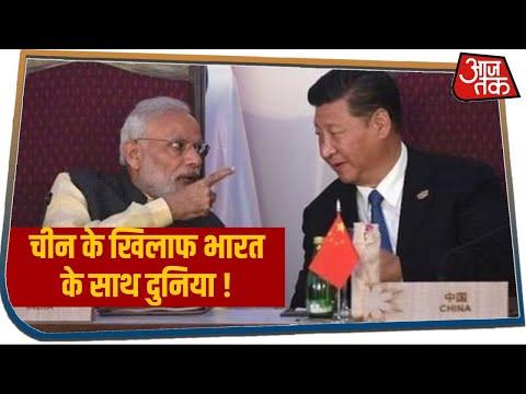 China के खिलाफ
