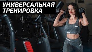 Универсальная тренировка | Марина Мокану