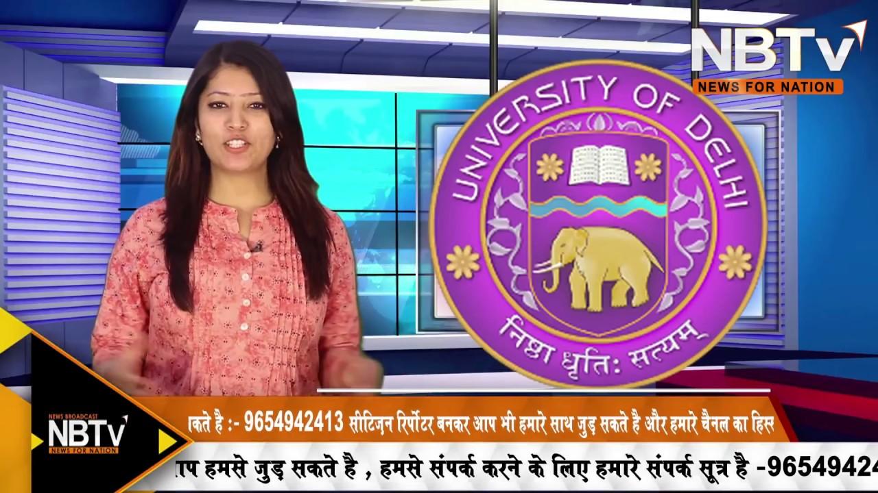 delhi university admission fees 2018