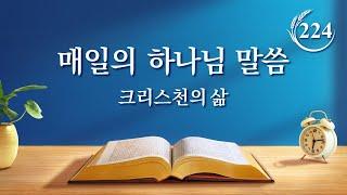 매일의 하나님 말씀 <하나님이 전 우주를 향해 한 말씀: 제10편>(발췌문 224)