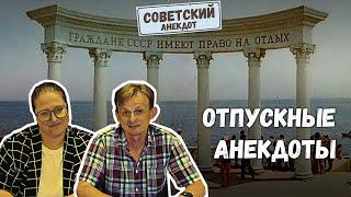Анекдоты из СССР 17 Про отпуск