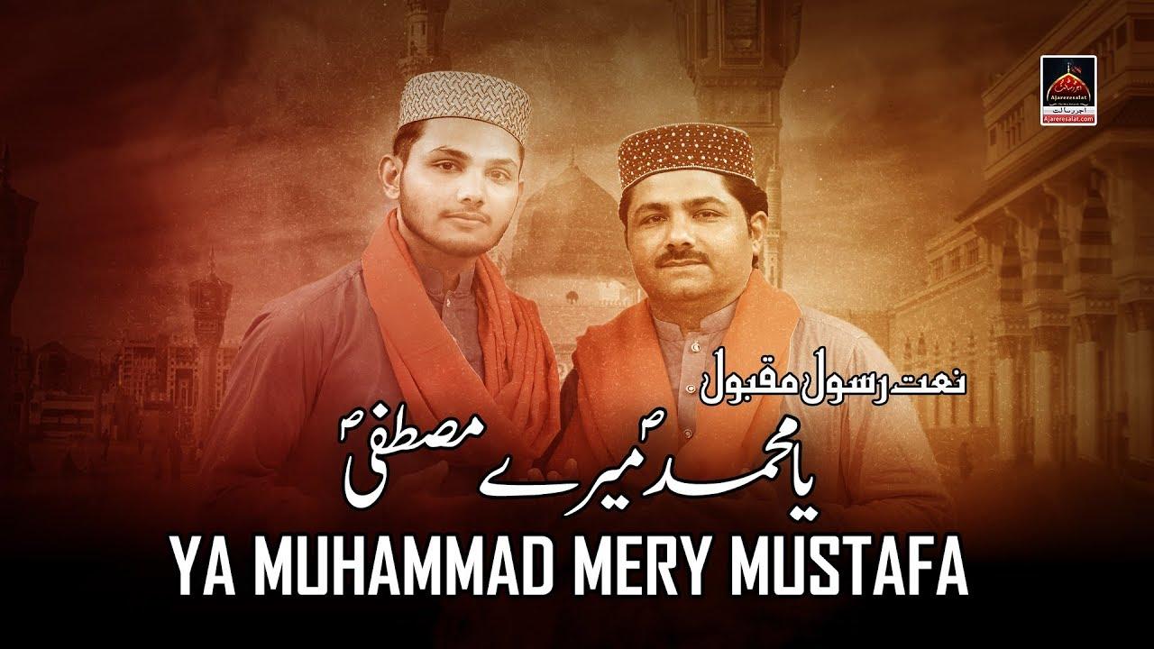 Naat - Ya Muhammad Mery Mustafa s a w - Matee ul Hasnain - 2019