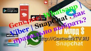 Messenger скачать | Gem4me | Whatsapp | Viber |  SnapChat как правильно выбрать? # Gem4me.