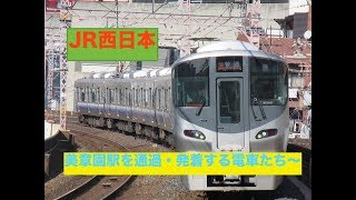 JR西日本 〜阪和線 美章園駅を通過・発着する電車達〜
