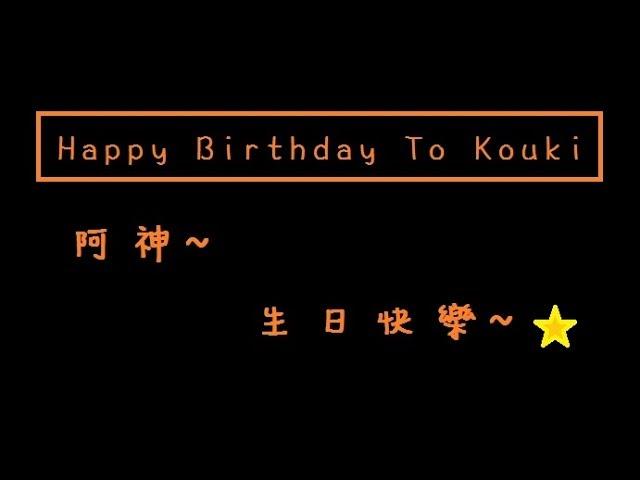 !!!阿神生日快樂!!!☆Happy Birthday To Kouki☆