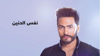 Tamer Hosny ... Nafs El Haneen - With Lyrics | تامر حسني ... نفس الحنين - بالكلمات