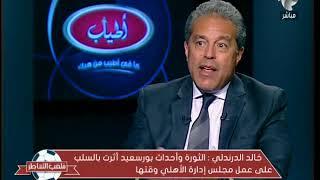ملعب  الشاطر   رد خالد الدرندلي علي هشام سليم بسوء ادارة كابتن الخطيب للنادي الاهلي