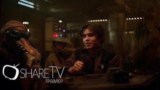 ХАН СОЛО. ЗВЕЗДНЫЕ ВОЙНЫ:ИСТОРИИ  (2018) // ТВ-реклама+трейлер