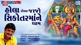 Rakesh Barot - Hola Rona Jajo Sikotarmane Dham | Latest Gujarati DJ Song 2017 | RDC Gujarati