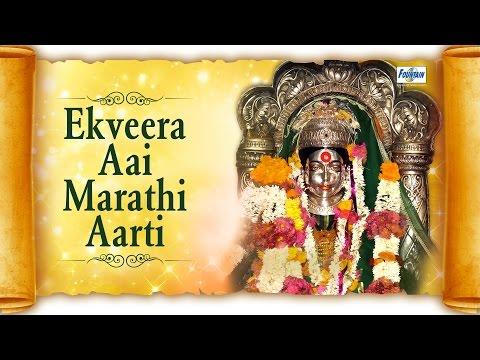 Ye Ho Ekvira Devi Majhi Mauli Ye with Lyrics - Marathi Ekveera Aai Aarti   Marathi Devotional Songs