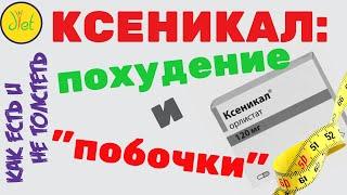 Ксеникал (орлистат): препараты для похудения. Отзывы, риск, результаты, побочные эффекты.