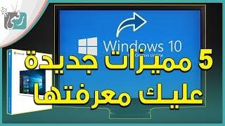 تحديث ويندوز 10 -  Windows 10 Update | خمس مميزات جديدة ورائعة