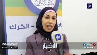 ملتقى لريادة الاعمال لدعم المبادرات الشبابية في محافظة الكرك - (12-3-2018)