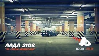 видео ваз 2108 stance