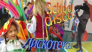 Дети в Школе. Веселые Конкурсы. Дискотека. Children at school. Funny contests. Discotheque