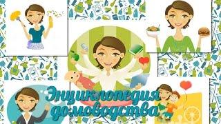 видео Энциклопедия домоводства