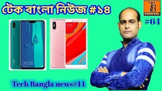 #Tech Newse #14 #tech newse Bangla #technology bangla