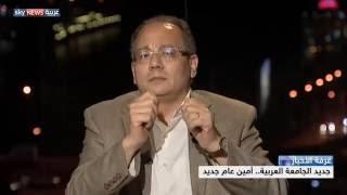جديد الجامعة العربية.. أمين عام جديد
