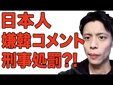 【ヘイトスピーチ】日本人が在日韓国人に嫌韓コメントで刑事処罰!