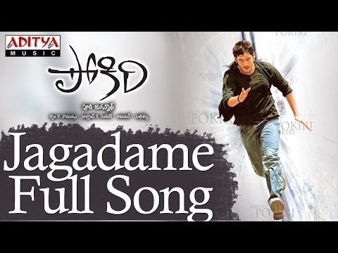 Jagadame Full Song ll Pokiri Movie ll Mahesh Babu, Iliyana