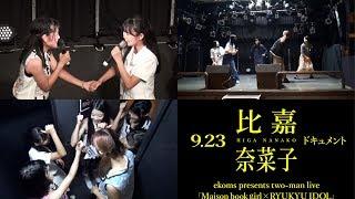 9月23日に新宿MARZにて行われた「ekoms presents two-man live「Maison ...