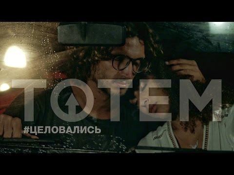 TOTEM - #ЦЕЛОВАЛИСЬ  (Премьера клипа, 2017)