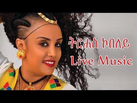 ድምፃዊ ትርሀስ ታረቀ (ኮበለይ) አዲሱ ሙዚቃ live Performance thumbnail